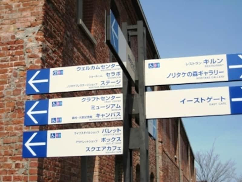 近代化産業遺産(経産省)の認定をうけたノリタケの森・赤レンガ棟