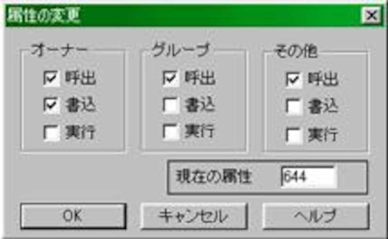 FFFTPでの644属性状態