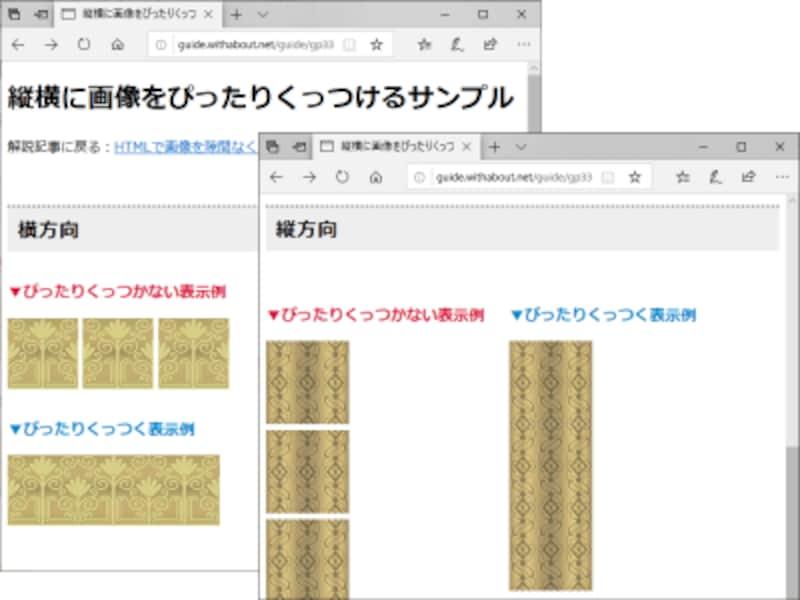 縦横に画像を隙間なくぴったりくっつけて並べるサンプルページの表示例