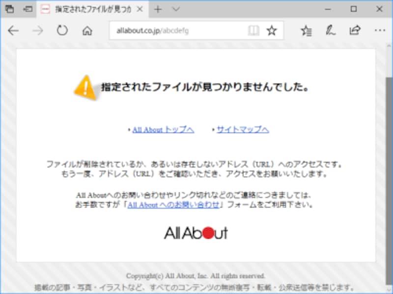 独自ページに置き換えた「404 Not Found」エラーメッセージの例