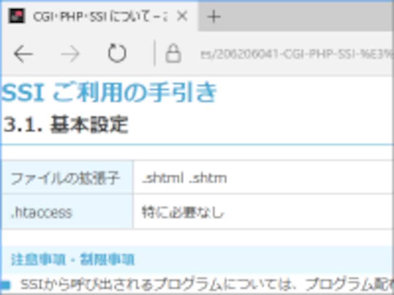 レンタルサーバでは、ファイル拡張子を.shtmlなどにすると、何も設定しなくてもSSIが使える場合もある