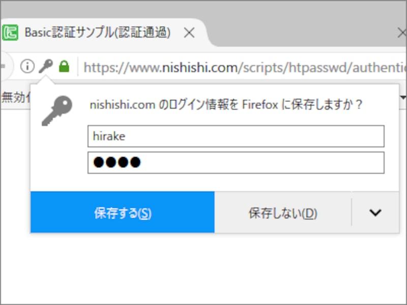 Basic認証のユーザ名とパスワードは、ブラウザに記憶させられる