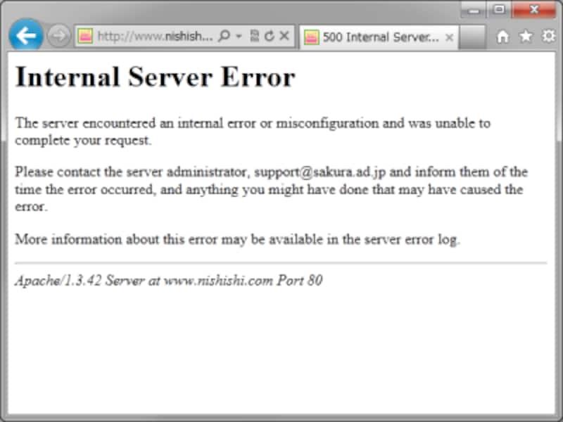 サーバ側で何か問題が発生した際に表示される「500 Internal Server Error」エラー