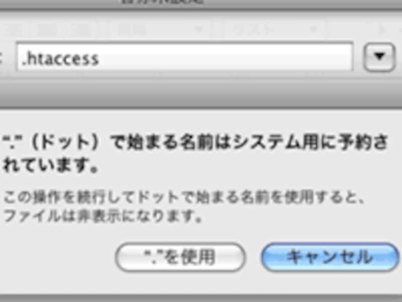ドットで始まる特殊なファイル名は付けられないことがある