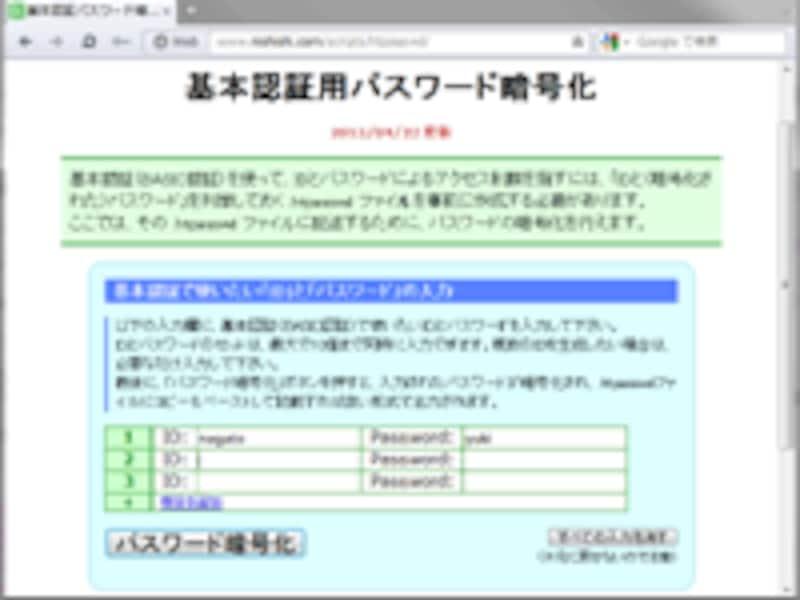 Basic認証で使う.htpasswdファイル用にパスワードをハッシュ化してくれるサービスサイト例