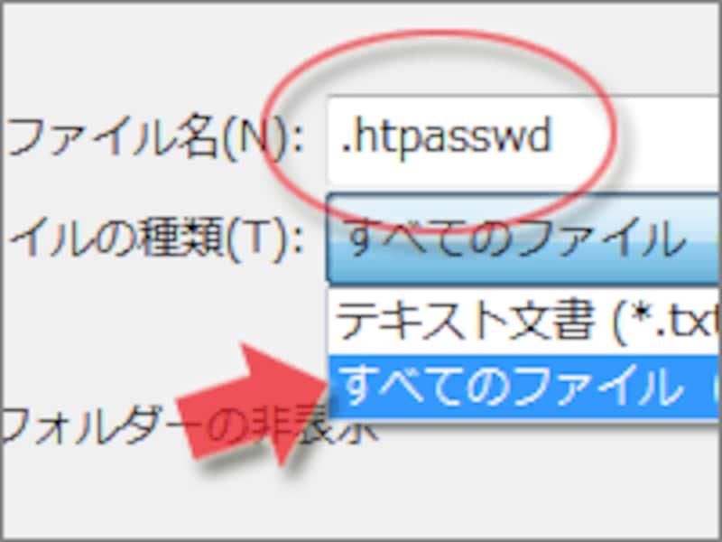 ファイル名を「.htpasswd」にしてプレーンテキストで保存