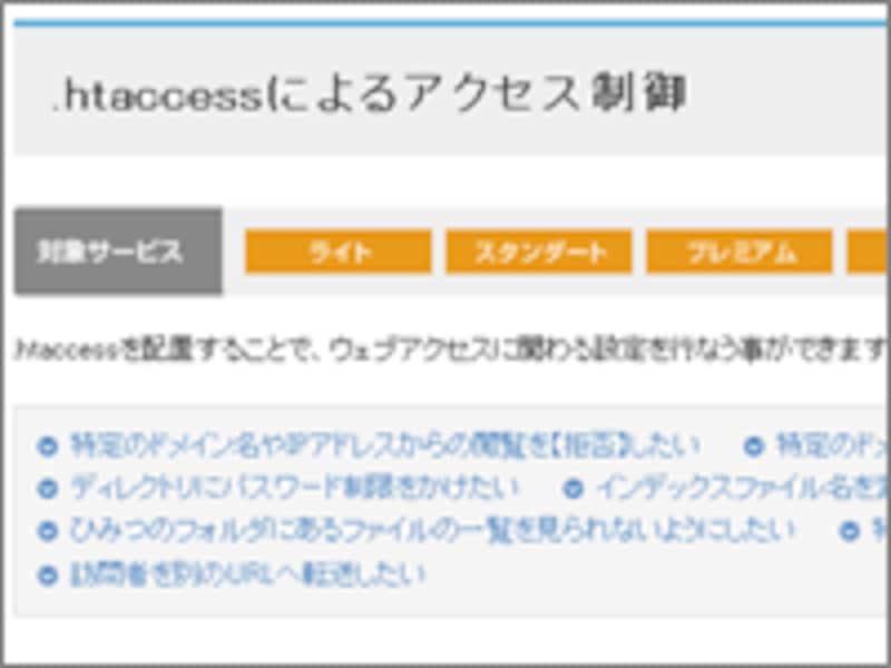 サーバのサポートページを見れば、.htaccessファイルの使用可否が分かる。※さくらインターネットの例