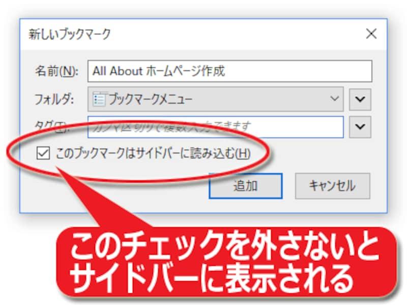 Firefoxでもブックマーク登録ダイアログは出るが