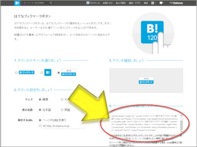 はてなブックマークへの登録ボタンを表示するために貼り付けるHTMLソース