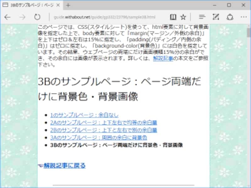 ウェブページの左右にある余白に対してだけ背景画像が見えるように表示した例
