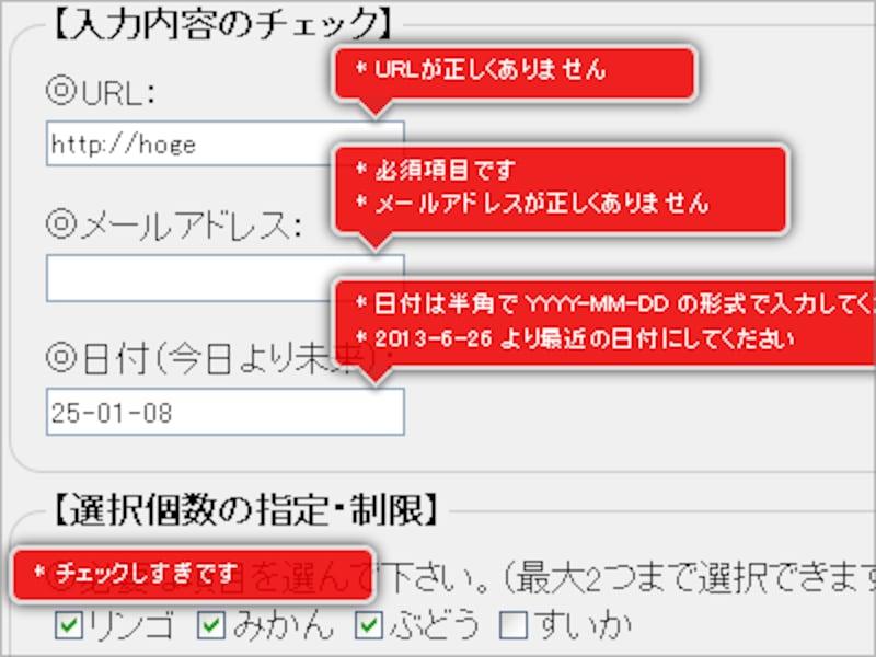 フォームへの入力内容をリアルタイムにチェックするJavaScriptの動作例