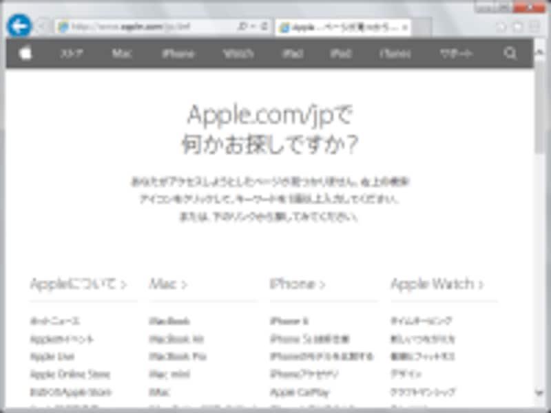 ナビゲーションを掲載してアクセス者を逃さない、Apple.comの「404NotFound」ページ