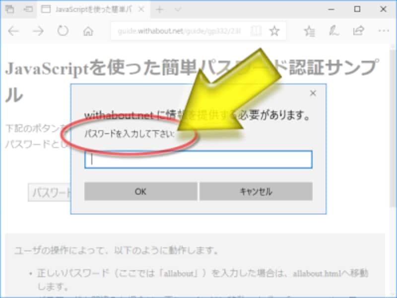 promptメソッドを使うと、入力欄のあるダイアログが案内メッセージと共に表示できる (Edgeでの表示例)
