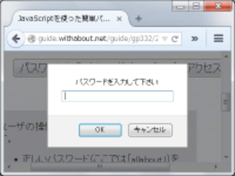 JavaScriptを使ってパスワードの入力を求める簡単認証機能