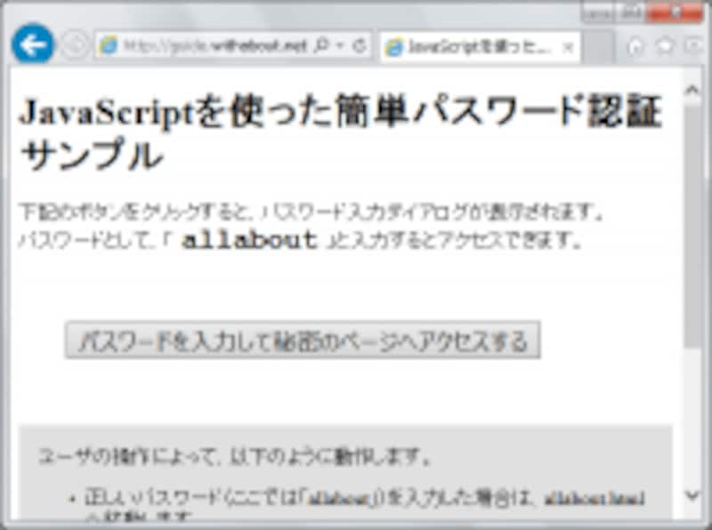 JavaScriptを使った簡単パスワード認証サンプルページ