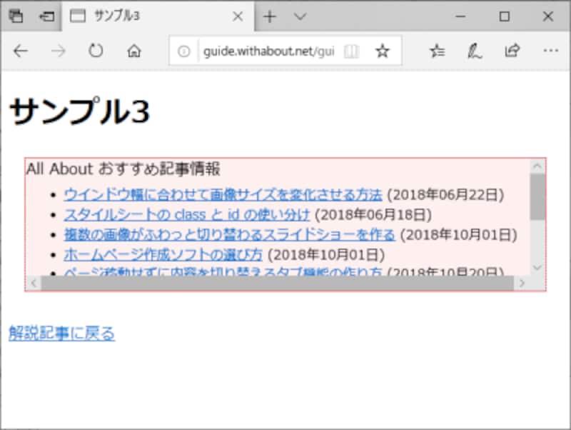 overflowプロパティの値に「scroll」を指定した表示例