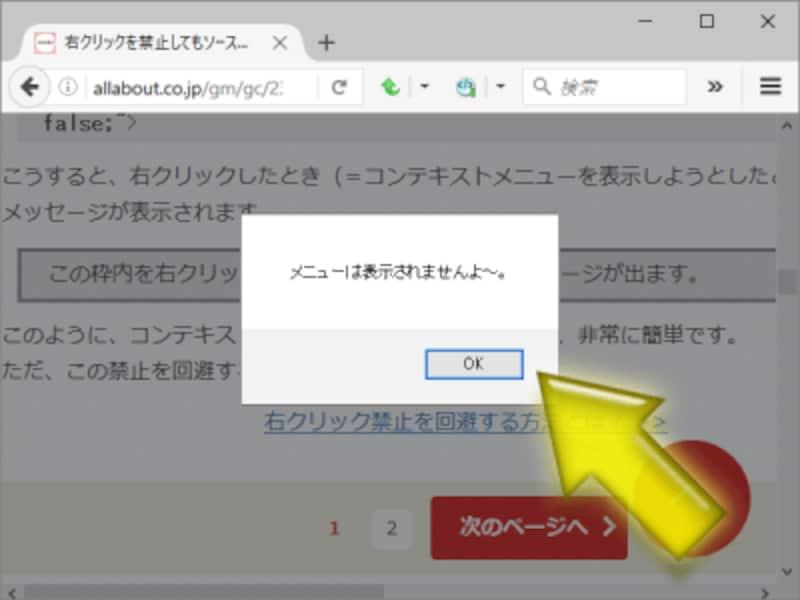 ページを右クリックするとエラーメッセージを表示する例