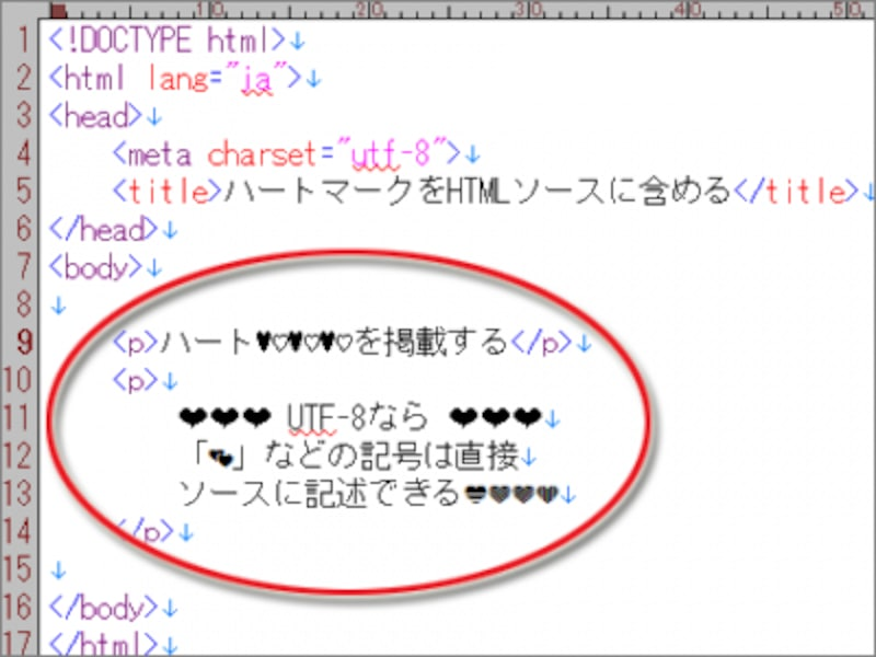 HTMLソース中に直接ハートマークを記述した例 (EmEditorでの表示例)