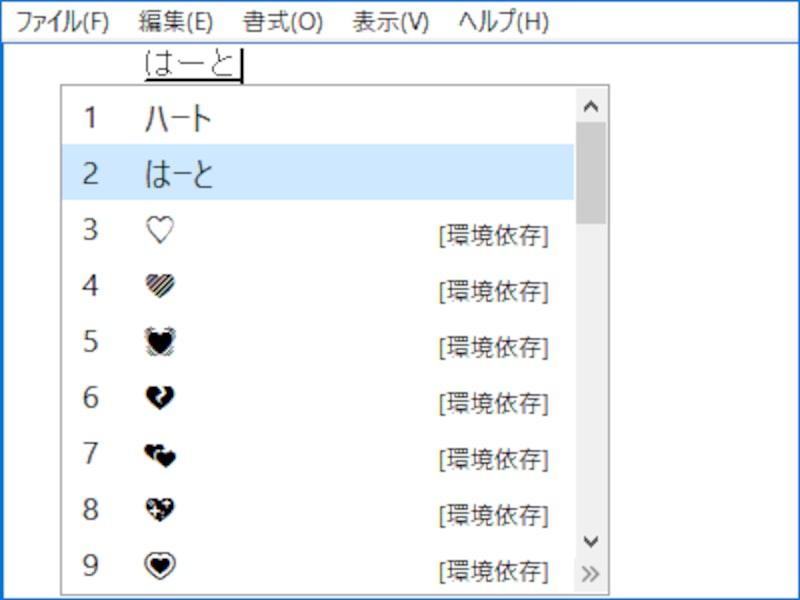 漢字変換で出せるハート記号もある (Windows10のMS-IMEで変換した例)