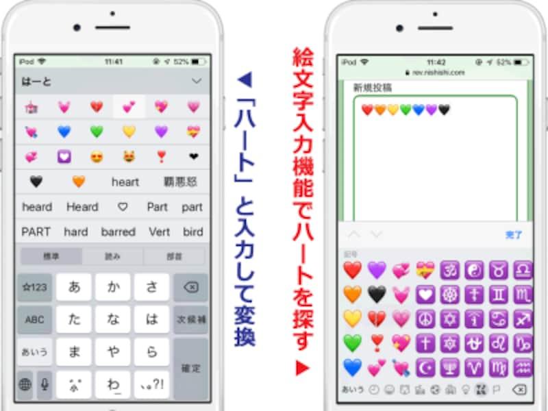 iPhone(iOS)でハートマークを出すには、「ハート」で変換するか、絵文字一覧から選ぶ