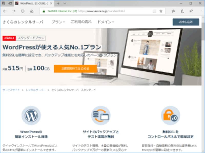 WordPressを動かすにはPHPのほかに、MySQLが使えるデータベースサーバが必要(さくらインターネット:スタンダードプランの例)