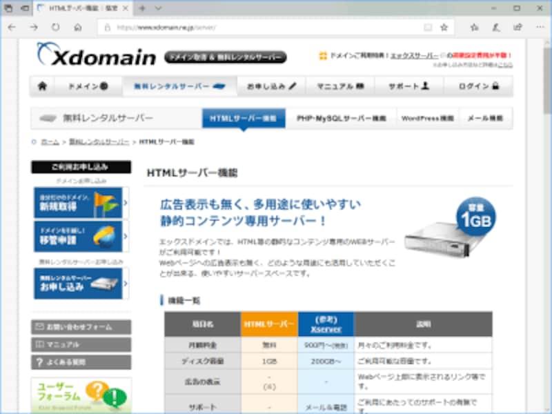 独自ドメインの取得サービスと同時に無料サーバを提供している会社もある(Xdomainの例)