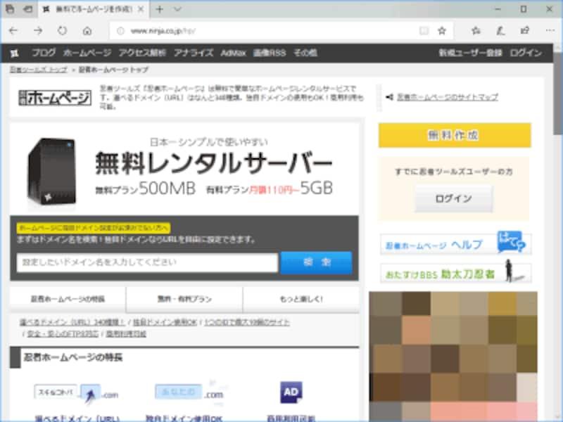 無料のウェブスペースを専門に提供しているサービスもある(忍者ホームページの例)