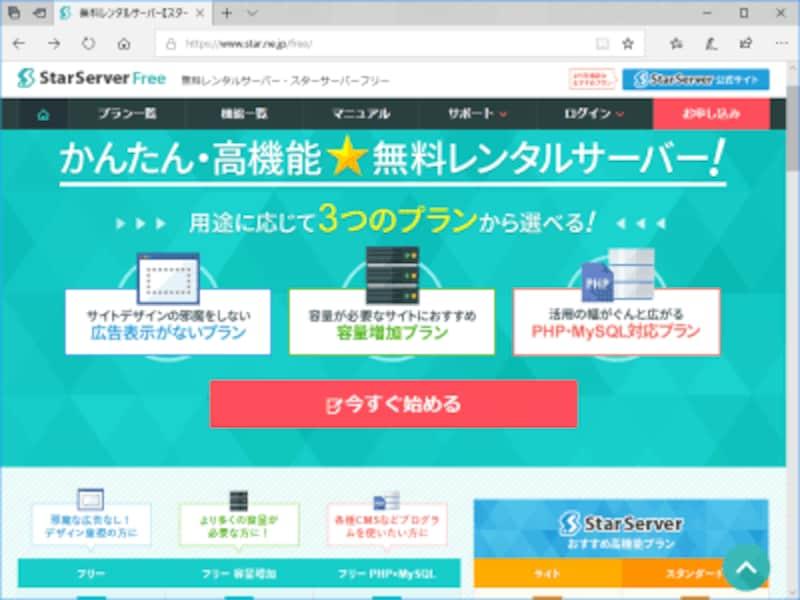 有料レンタルサーバとは別に無料版サーバを提供している会社もある(StarServerFreeの例)