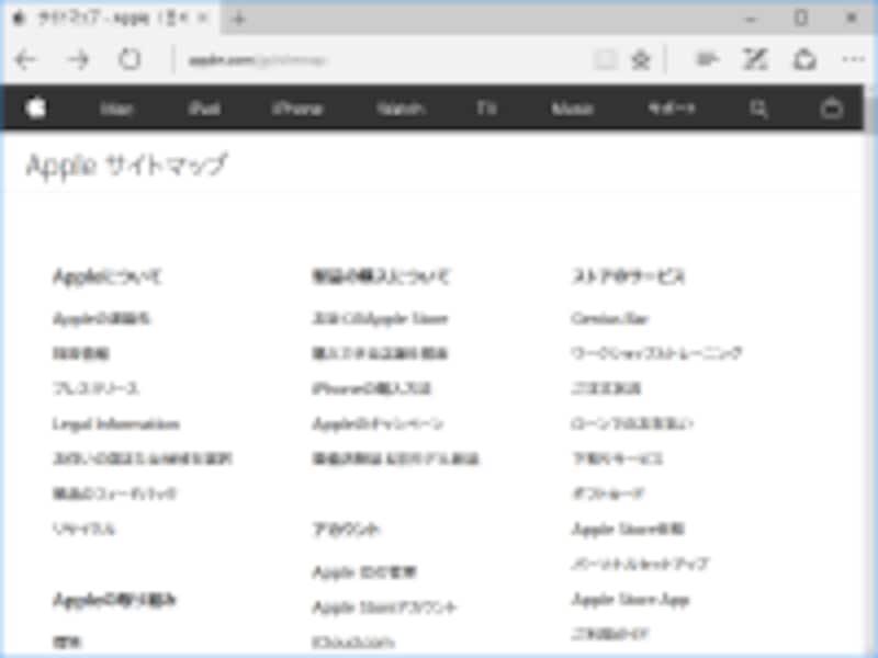 Appleのサイトマップページ