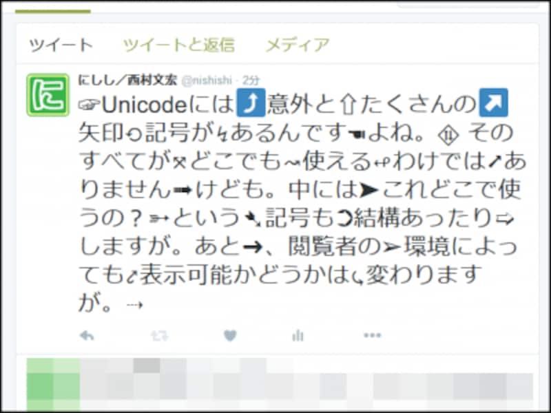 斜めやカーブなどの特殊な矢印記号であっても、Twitter上にも書ける