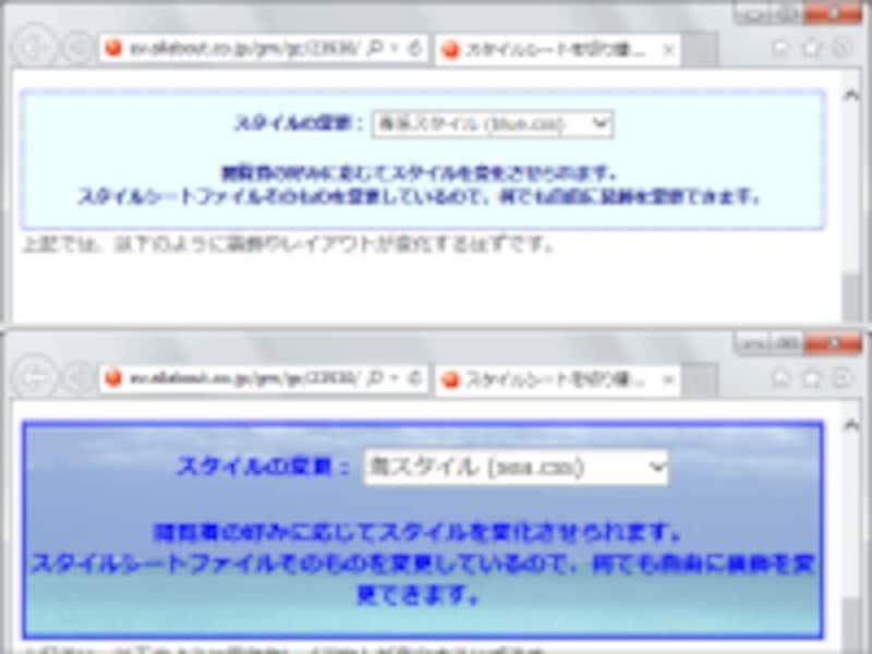 上:青系スタイル/下:海スタイル