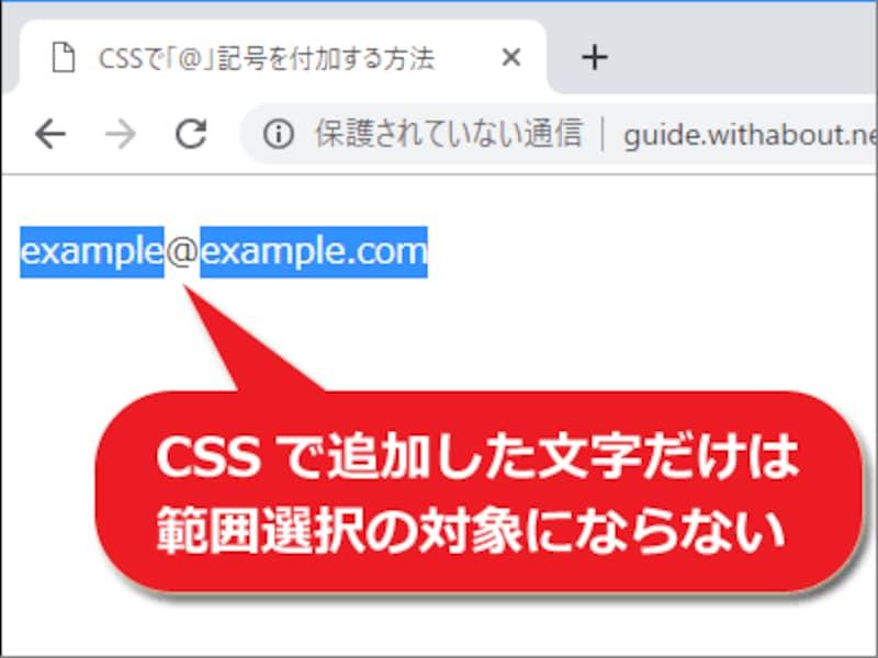 CSSで追加された文字は範囲選択の対象にならない場合がある