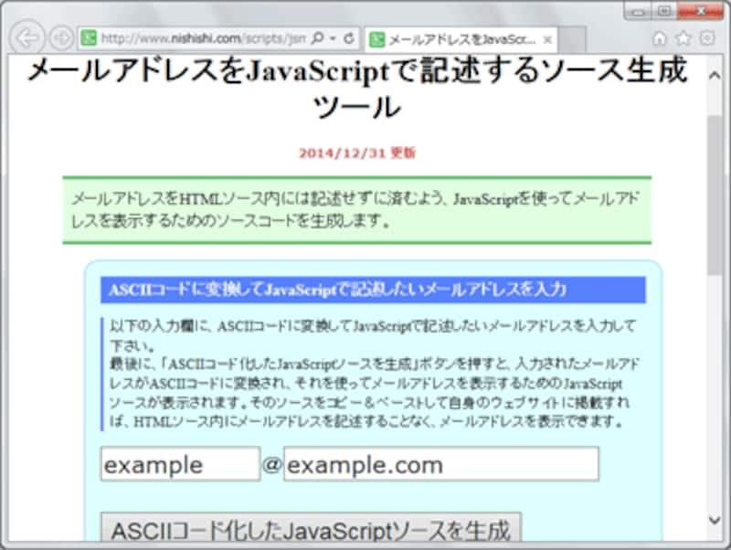 JavaScriptでメールアドレスを表示させるためのソースを生成するサービス