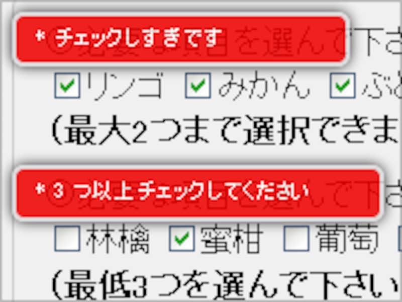 チェックボックスやラジオボタンの選択状況を自動確認して警告する機能の例