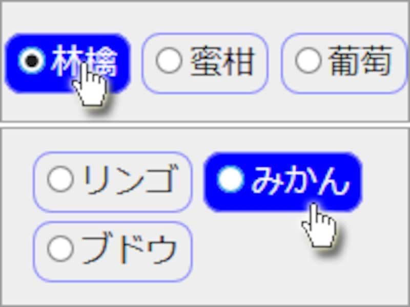押せる(クリックできる)範囲が明確になるデザインで、チェックボックスやラジオボタンを使いやすくできる
