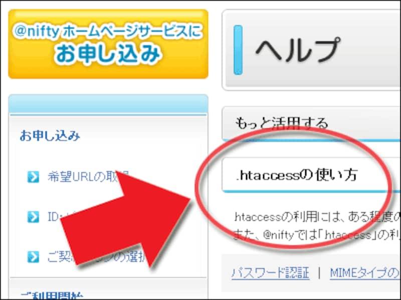 「.htaccess」ファイルでの各種設定が利用可能かどうかは、サーバのヘルプに記載がある