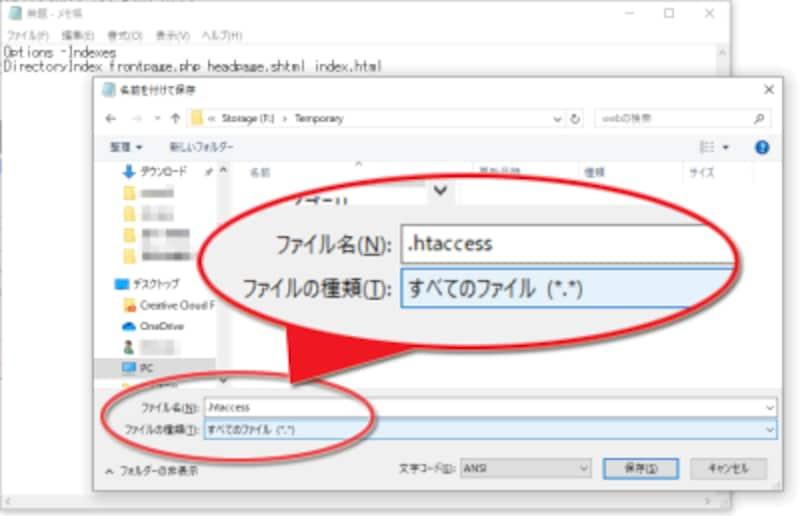 保存時には「ファイルの種類」欄を「すべてのファイル」にして、余計な拡張子が付加されないようにする