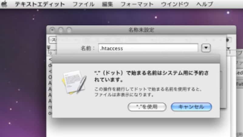 Macでは、ドットで始まるファイル名はシステム用に予約されていると警告される