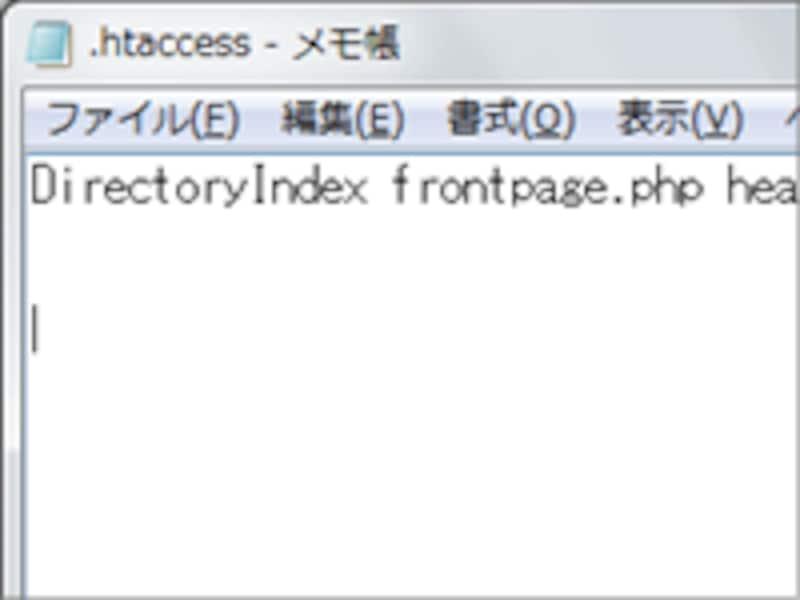 設定を記述したファイルは、「.htaccess」という名称で保存する