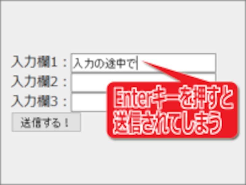 入力の途中でも[Enter]キーを押すと送信されてしまう