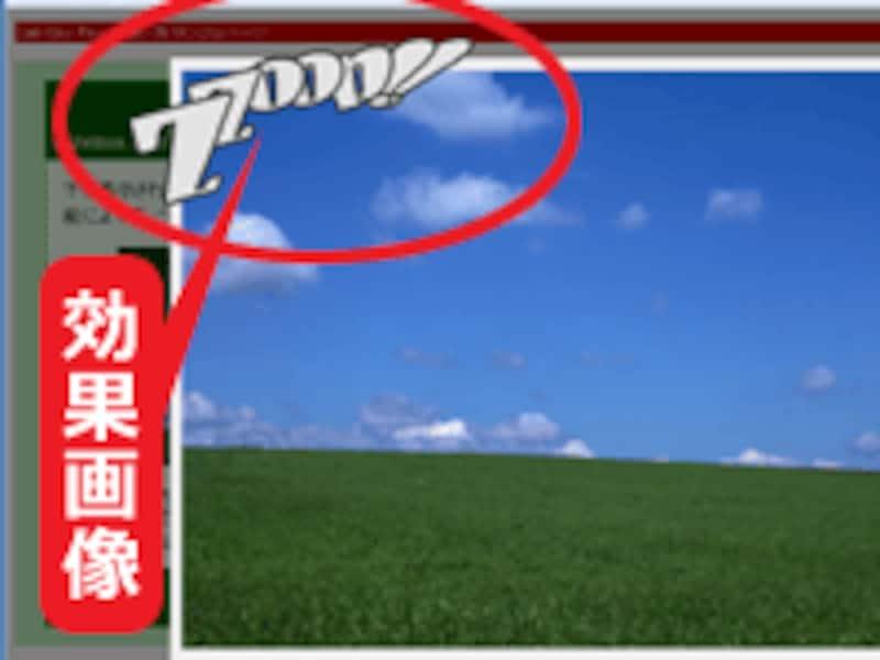 拡大画像の左上に効果画像が重なっている
