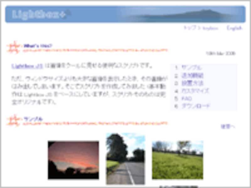 Lightbox Plusの配布サイト