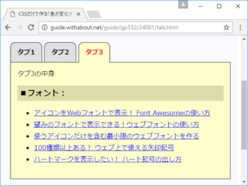 HTML+CSSだけでタブ機能を作る