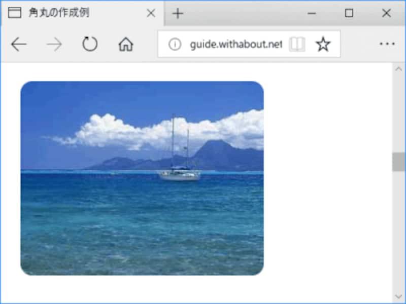 img要素で掲載した画像の四隅も、border-radiusプロパティで角丸にできる