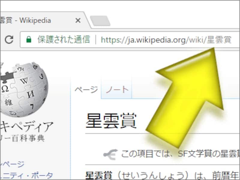 URLに日本語が含まれる場合、ブラウザ上では短いURLに見えても、実際のURLはパーセント記号でエンコードされて長くなる