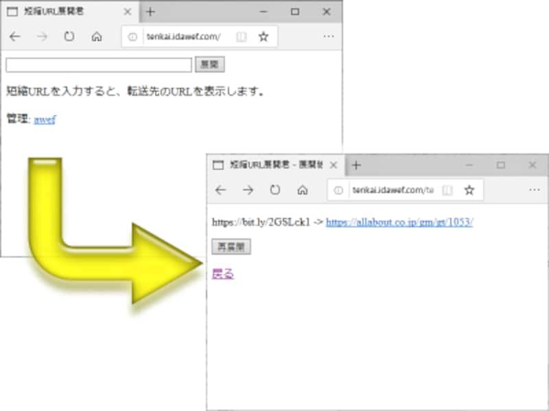 これ以上削減できないくらいシンプルな画面で短縮URLの移動先を調べられる「短縮URL展開君」の画面
