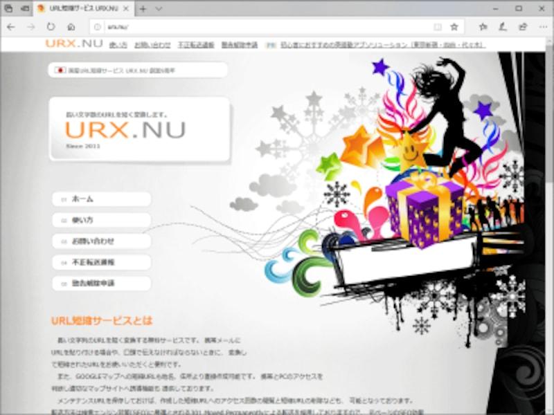 QRコードも同時に生成できたり、解析結果を日本語で閲覧したりできる国産の短縮URL生成サービス「URX.NU」