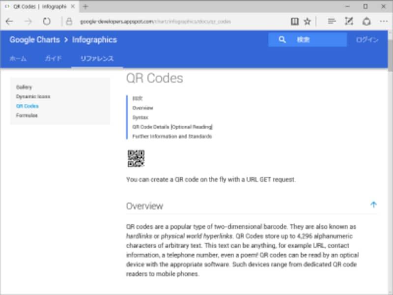 様々なグラフを作成できるGoogle Chart APIには、QRコードを生成するAPI もある