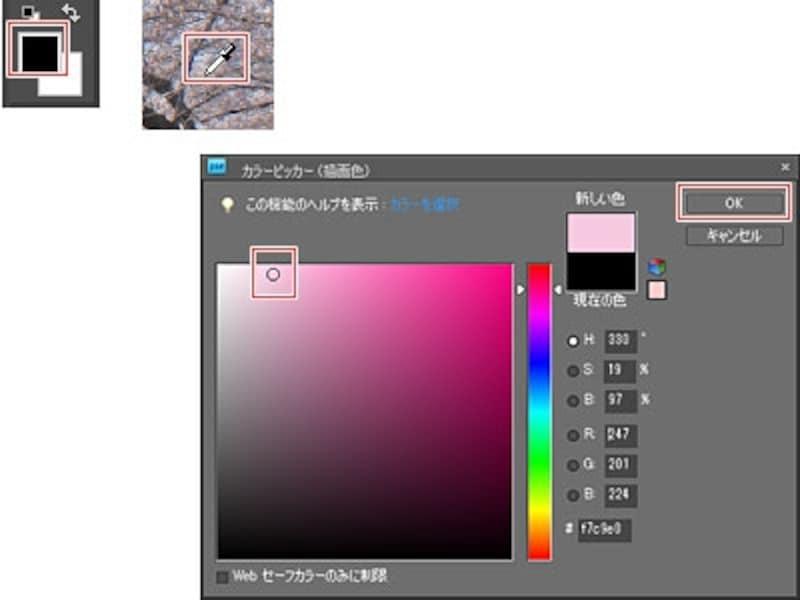 描画色をクリック→桜の花をクリック→カラーピッカーで明るい色に変更→OKをクリック