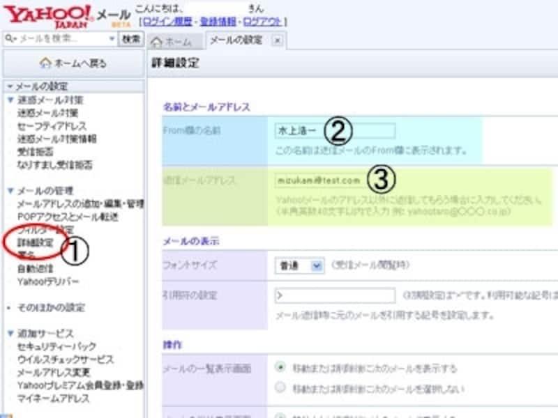 「メールの設定」で詳細を決め、メールを始める準備をします。
